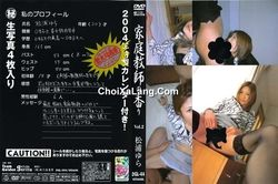 Gorilla #44 家庭教師の香り2 – Yura Matsuura