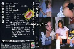 Gorilla #46 「女子部」★テニス部★ – Kaede Shiraishi