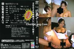 Gorilla #43 F-cup 巨乳ナース – Chisato Izumi