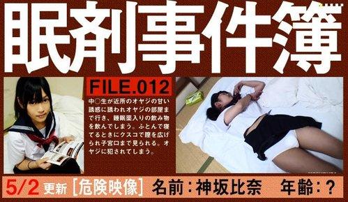 メス豚 MESUBUTA 120502_505_01 眠剤事件簿 FILE012 神坂比奈